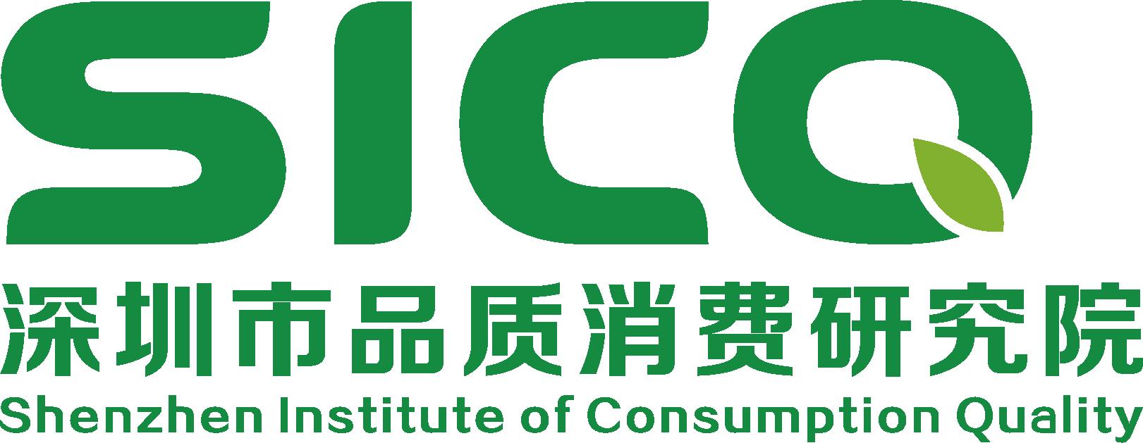 深圳市品质消费研究院–发现中国好品质